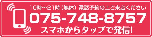 iphone修理のアイプラス 電話番号