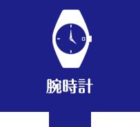 ガラスコーティング腕時計