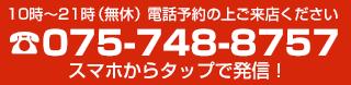 アイプラス電話番号