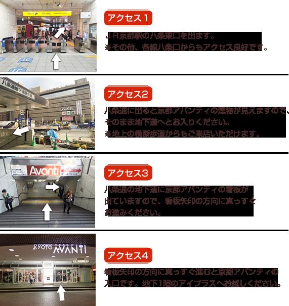 京都アバンティ店アクセス