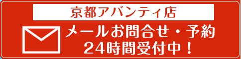 京都アバンティ店メール