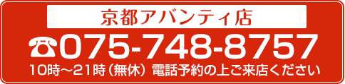 京都アバンティ店電話