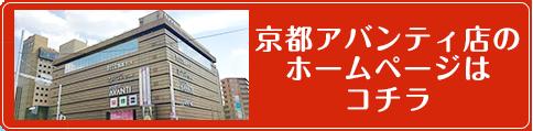 京都アバンティ店ホームページ