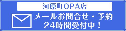 河原町OPA店メール