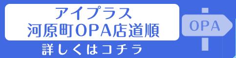 河原町OPA店道順