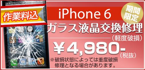 iphone6 ガラス修理