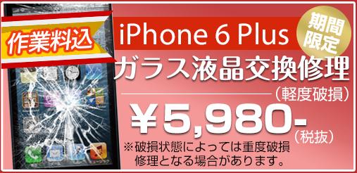iphone6plus ガラス修理
