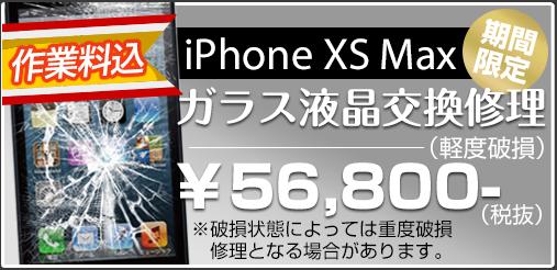iphonexsmax ガラス修理