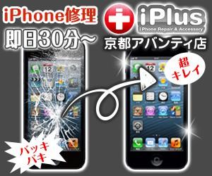 display_ad_300_250_kyoto2