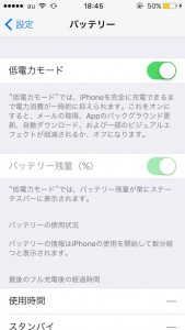 how-to-enable-power-saving-mode-on-ios-9-3