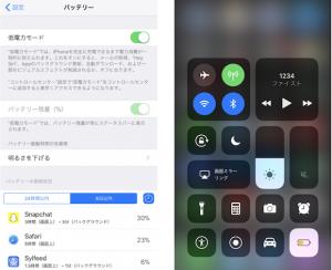 iOS-battery-002