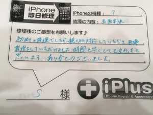 iPhone修理の感想