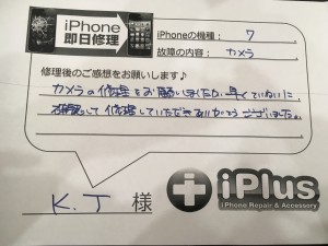 アイフォン修理の感想