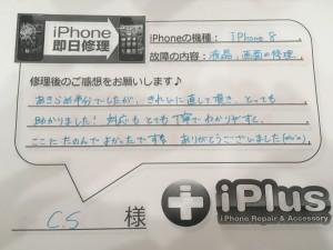 iPhone8で画面の修理のCSさまのご感想