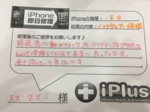 iPhone5sでソフトウェアのスズママさまのご感想