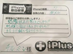 iPhone7でカメラのチルミンさまのご感想