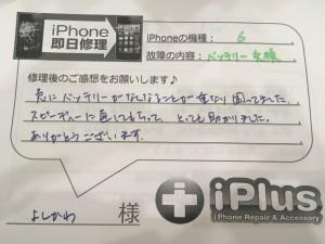 iPhone6でバッテリー交換のよしかわさまのご感想