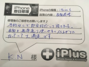 iPhone6の画面われのKNさまのご感想