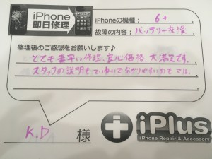 iPhone6+画面KDさまのご感想