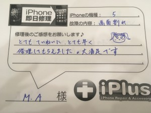 iPhone5画面MAさまのご感想