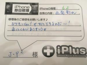 iPhone6sで画面われのJY2さまのご感想
