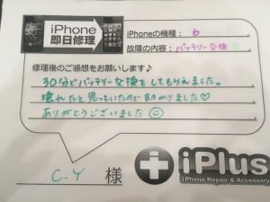 iPhone6でバッテリー交換のCYさまのご感想
