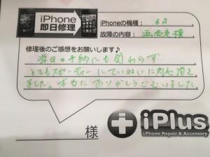 Impression-iPhone-repair-180214_1