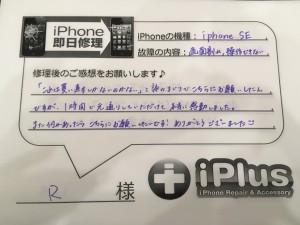 Impression-iPhone-repair-180214_14