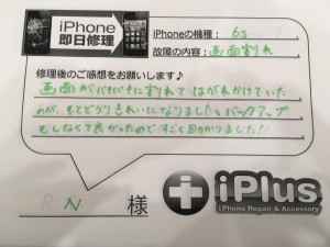 アイフォン6sの画面割れでさNさま