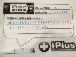 アイフォン7のバッッテリー交換でTTさま