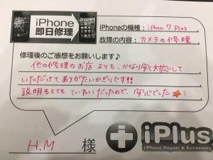 Impression-iPhone-repair-180214_2