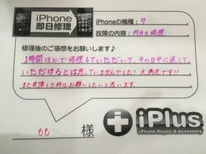 アイフォン7の内カメ修理でももさま