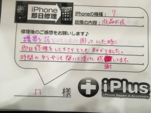 アイフォン7の液晶不良でMさま