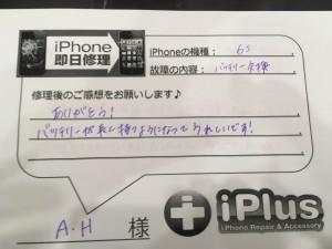 Impression-iPhone-repair-180214_3