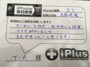 Impression-iPhone-repair-180214_4