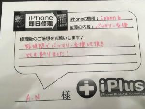 Impression-iPhone-repair-180214_5