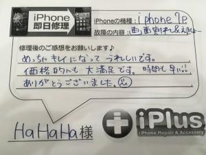 Impression-iPhone-repair-180214_7