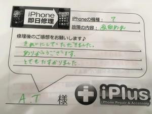 Impression-iPhone-repair-180214_8