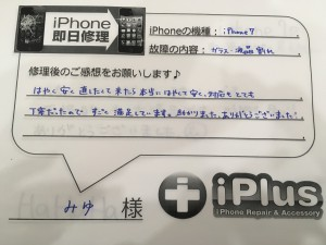 Impression-iPhone-repair-180214_9