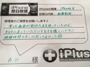 iPhone6の画面割れのAH様のご感想