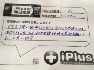 iPhone6sのバッテリ交換のななし様のご感想