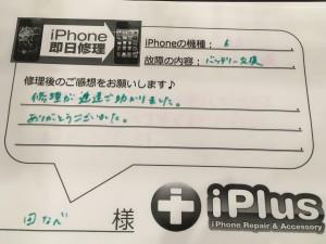 iPhone6のバッテリ交換の田なべ様のご感想