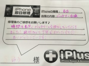 iPhone6sのバッテリ交換のAH様のご感想