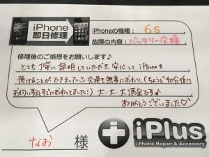 iPhone6Sの画面割れのなお様のご感想
