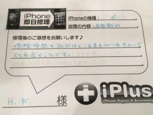 iPhone6の画面割れのHK様のご感想