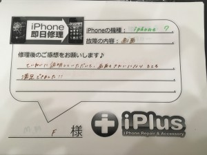 Impression--iPhone-repair-180220_11
