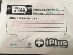 Impression--iPhone-repair-180220_12