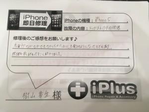 Impression--iPhone-repair-180220_13