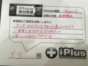 Impression--iPhone-repair-180220_14