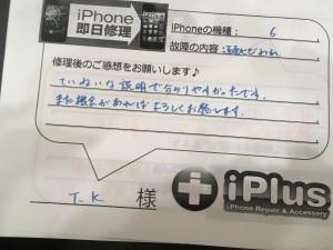 Impression--iPhone-repair-180220_15